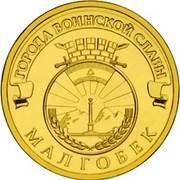 10 Rubles (Malgobek) -  reverse