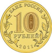10 Rubles (50th Anniversary of the first manned spaceflight) -  obverse