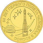 10 Rubles (50th Anniversary of the first manned spaceflight) -  reverse