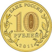 10 Rubles (Yelets) -  obverse