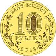 10 Rubles (Voronezh) -  obverse