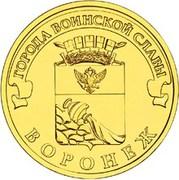 10 Rubles (Voronezh) -  reverse