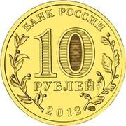 10 Rubles (Luga) -  obverse