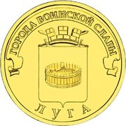 10 Rubles (Luga) -  reverse