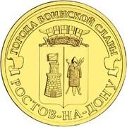 10 Rubles (Rostov-on-Don) -  reverse