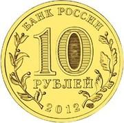 10 Rubles (Tuapse) -  obverse