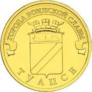 10 Rubles (Tuapse) -  reverse