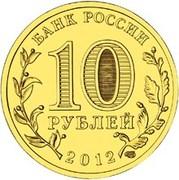10 Rubles (Velikiye Luki) -  obverse