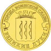 10 Rubles (Velikiye Luki) -  reverse