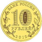 10 Rubles (Veliky Novgorod) -  obverse