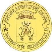 10 Rubles (Veliky Novgorod) -  reverse