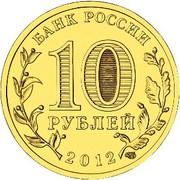 10 Rubles (Dmitrov) -  obverse
