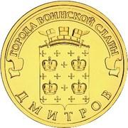 10 Rubles (Dmitrov) -  reverse