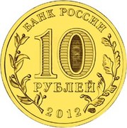 10 Rubles (1150th Anniversary of Russian Statehood) -  obverse