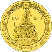 10 Rubles (1150th Anniversary of Russian Statehood) -  reverse