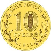 10 Rubles (Patriotic War of 1812) -  obverse