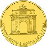 10 Rubles (Patriotic War of 1812) -  reverse