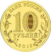 10 Rubles (Kronstadt) -  obverse