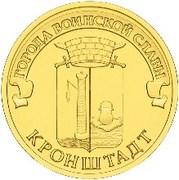 10 Rubles (Kronstadt) -  reverse