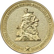 10 Rubles (70th Anniversary of Victory in Stalingrad Battle) -  reverse