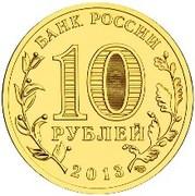 10 Rubles (Pskov) -  obverse