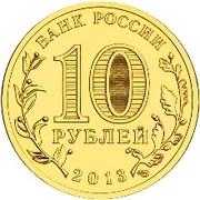 10 Rubles (Arkhangelsk) -  obverse