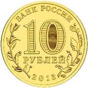 10 Rubles (Bryansk) -  obverse