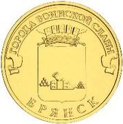 10 Rubles (Bryansk) -  reverse