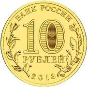 10 Rubles (Volokolamsk) -  obverse