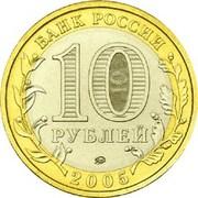 10 Rubles (Tver Region) -  obverse