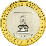 10 Rubles (Tver Region) -  reverse
