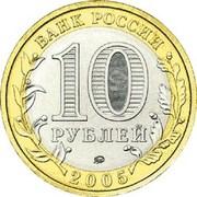 10 Rubles (Krasnodar Territory) -  obverse