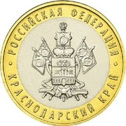 10 Rubles (Krasnodar Territory) -  reverse