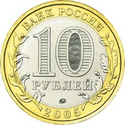 10 Rubles (Oryol Region) -  obverse
