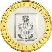10 Rubles (Oryol Region) -  reverse