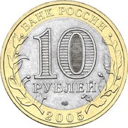 10 Rubles (Republic of Tatarstan) -  obverse