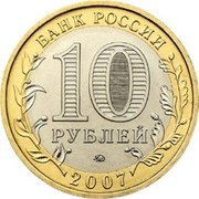10 Rubles (The Republic of Bashkortostan) -  obverse