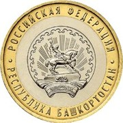 10 Rubles (The Republic of Bashkortostan) -  reverse
