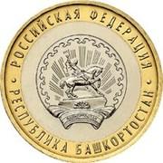 10 Rubles (The Republic of Bashkortostan) -  reverse