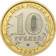 10 Rubles (The Novosibirsk Region) -  obverse