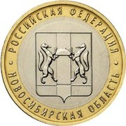 10 Rubles (The Novosibirsk Region) -  reverse