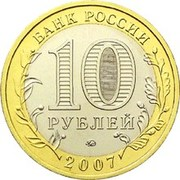 10 Rubles (The Lipetsk Region) -  obverse
