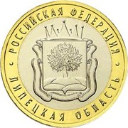 10 Rubles (The Lipetsk Region) -  reverse