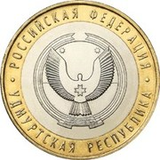 10 Rubles (The Udmurt Republic) -  reverse