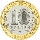 10 Rubles (The Astrakhan Region) – obverse