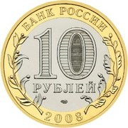 10 Rubles (The Astrakhan Region) -  obverse