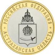 10 Rubles (The Astrakhan Region) -  reverse