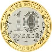 10 Rubles (The Sverdlovsk Region) -  obverse