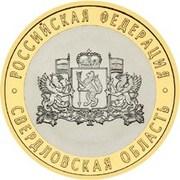 10 Rubles (The Sverdlovsk Region) -  reverse