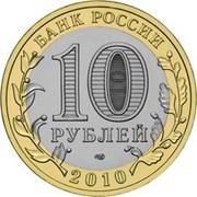 10 Rubles (Perm Krai) -  obverse